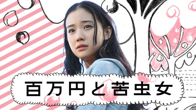 百万円と苦虫女の画像