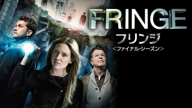 FRINGE/フリンジ シーズン5