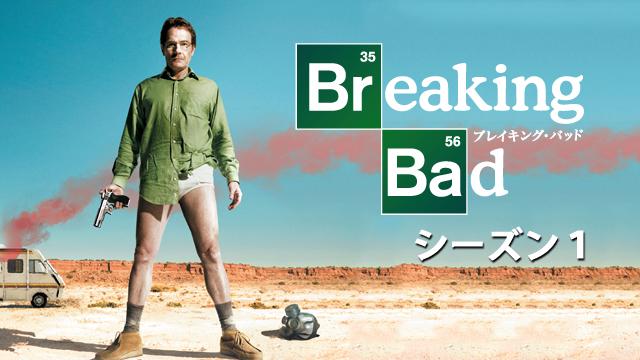 海外ドラマ『ブレイキング・バッド シーズン1』無料動画!フル視聴できる動画配信サービスまとめ!