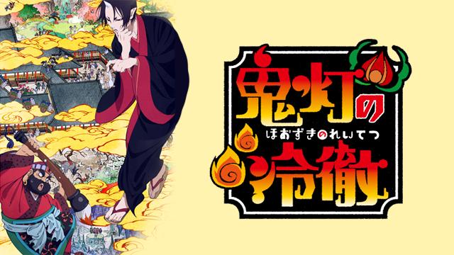 アニメ『鬼灯の冷徹』無料動画まとめ!1話から最終回を見逃しフル視聴できるサイトは?