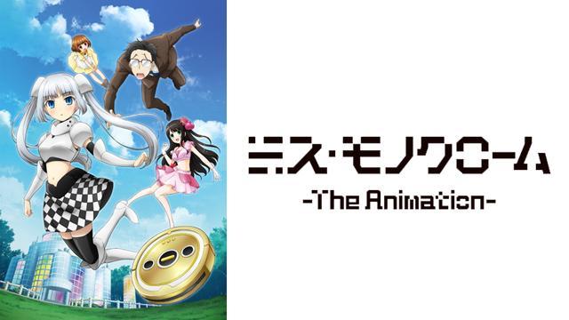 ミス・モノクローム -The Animation-