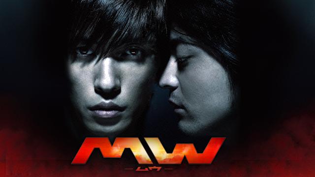 MW -ムウ-無料動画