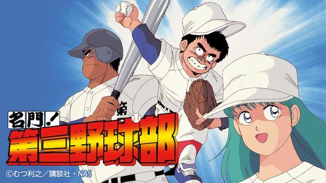 名門!第三野球部