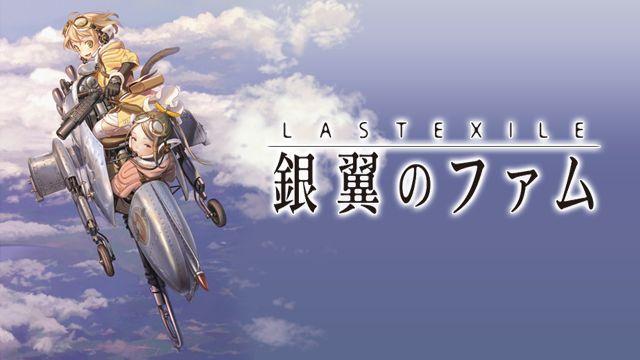 ラストエグザイル〜LASTEXILE〜 -銀翼のファム-