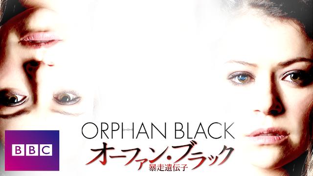 オーファン・ブラック ~暴走遺伝子~ シーズン1