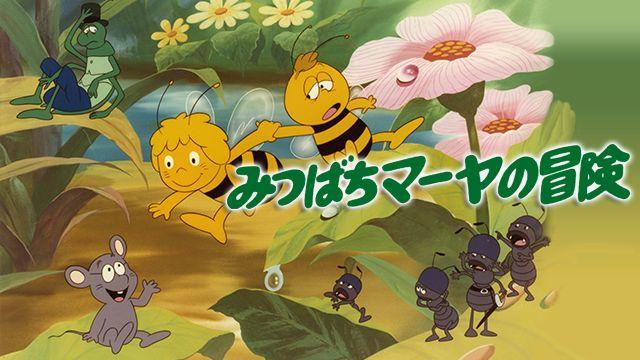 みつばちマーヤの冒険(1975年)