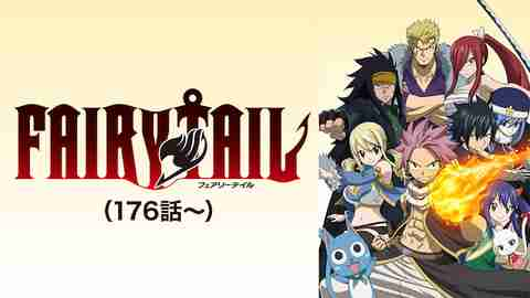 FAIRY TAIL (176話~)のサムネイル