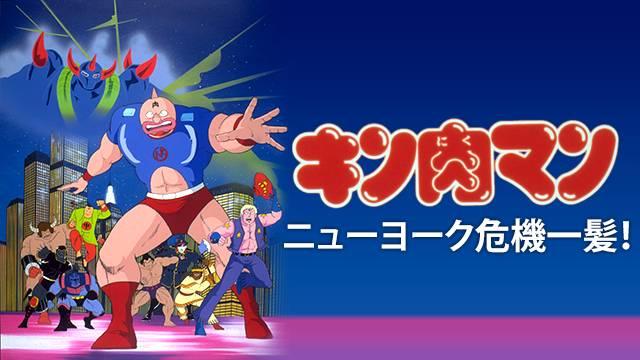 キン肉マン 晴れ姿!正義超人 - アニメ放題 | 1カ月無料のアニメ見放題 ...