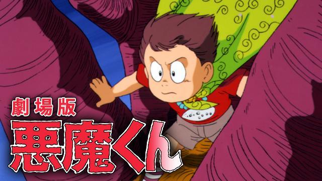 悪魔くん(劇場版)