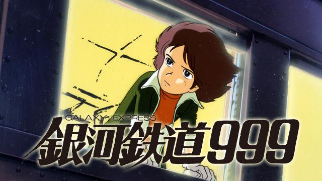 銀河鉄道999(劇場版)