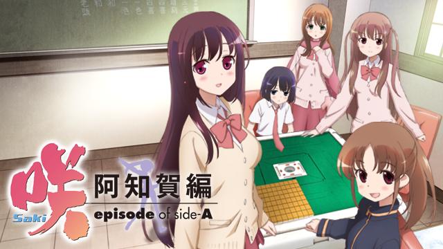 咲-Saki- 阿知賀編 episode of side-A 第5局 強豪フル動画