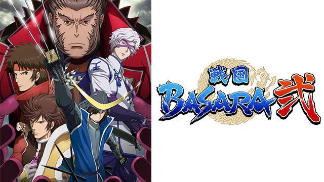 戦国BASARA 弐