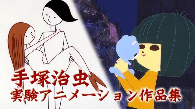 手塚治虫 実験アニメ作品集