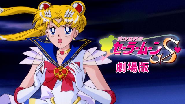 美少女戦士セーラームーンS(劇場版)