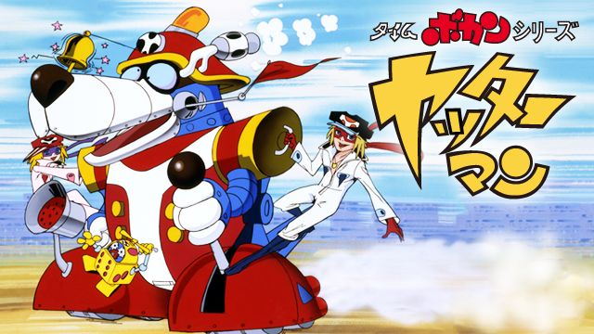 ヤッターマン(2008年・アニメ)
