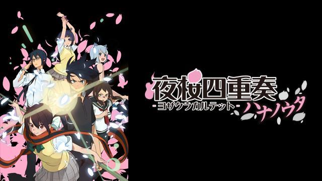 夜桜四重奏 -ハナノウタ-
