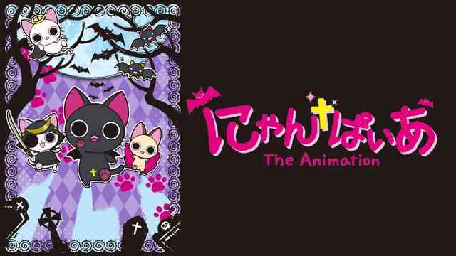 にゃんぱいあ-The Animation-