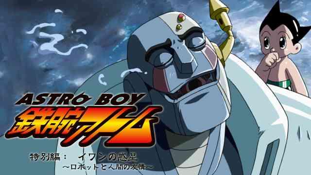 ASTROBOY 鉄腕アトム 特別編:イワンの惑星 ~ロボットと人間の友情~