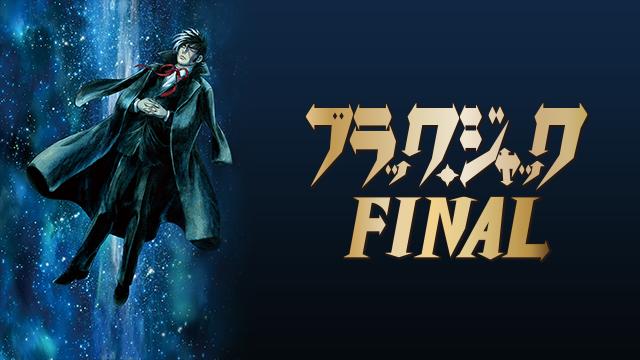 ブラック・ジャック <OVA>FINAL