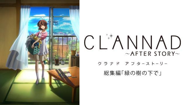 CLANNAD ~AFTER STORY~ 総集編 「緑の樹の下で」