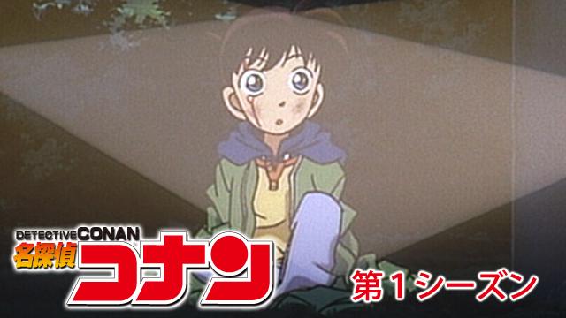 名探偵コナン 【第1シーズン】