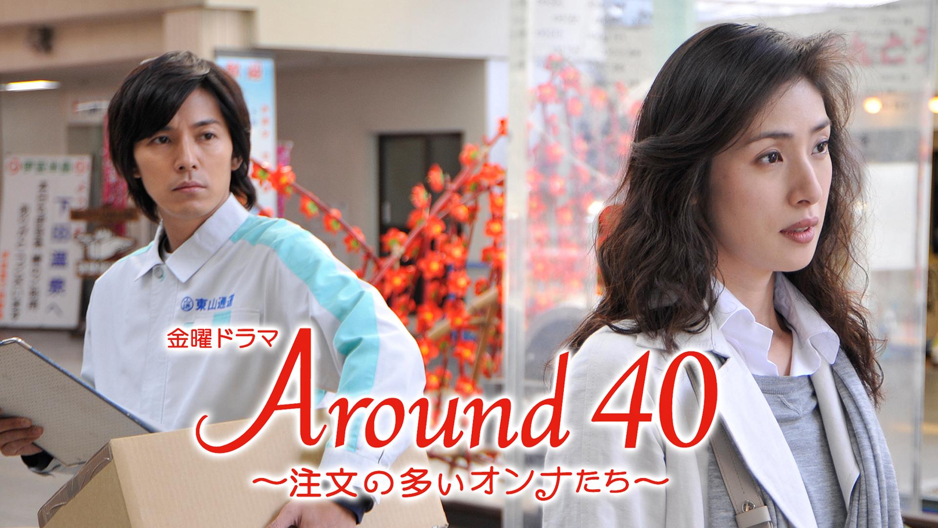 ドラマ『Around40 ~注文の多いオンナたち~』無料動画!見逃し配信でフル視聴!第1話から全話・再放送情報