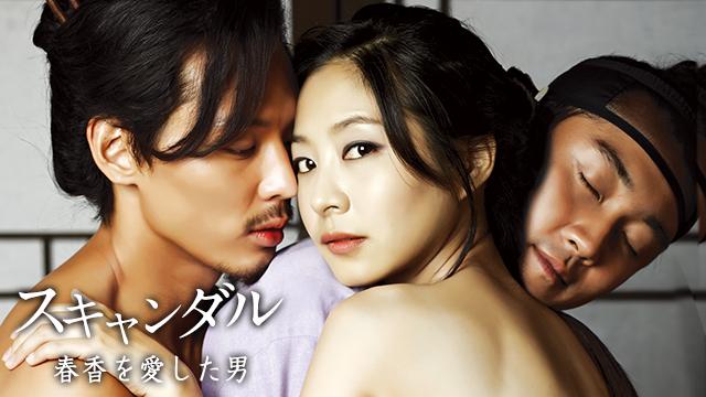 スキャンダル~春香(チュンヒャン)を愛した男   ~TV 房子伝-R指定