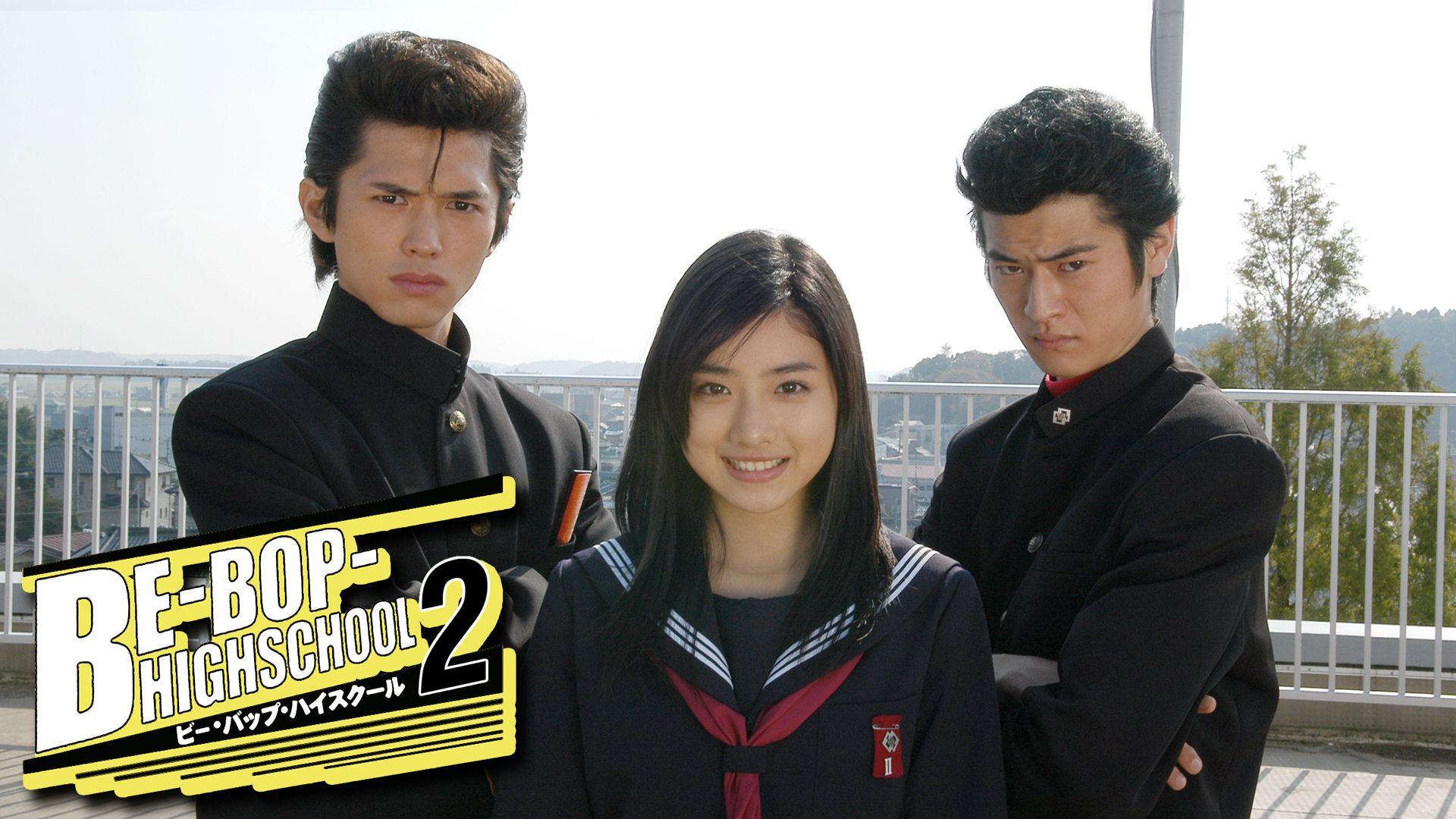 ビー・バップ・ハイスクール2(2005年・ドラマ)