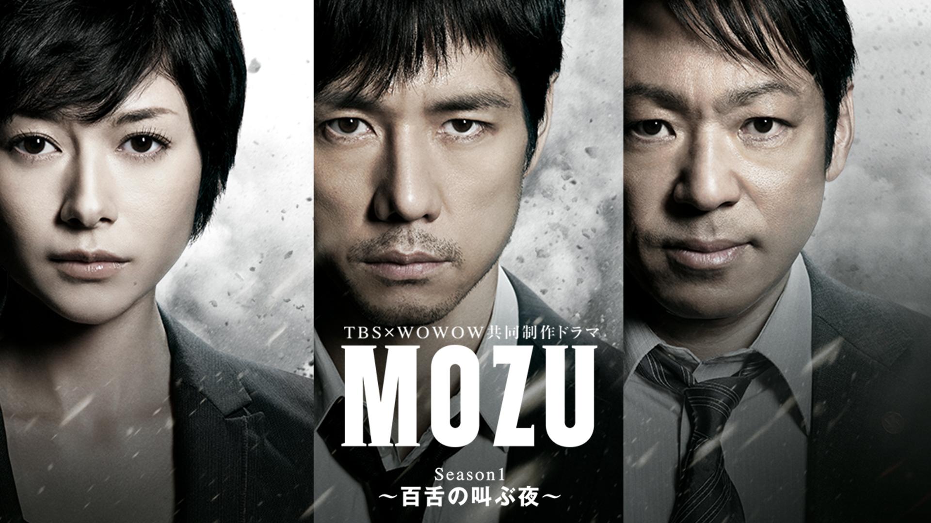 ドラマ『MOZU』無料動画!見逃し配信でフル視聴!第1話から全話・再放送情報