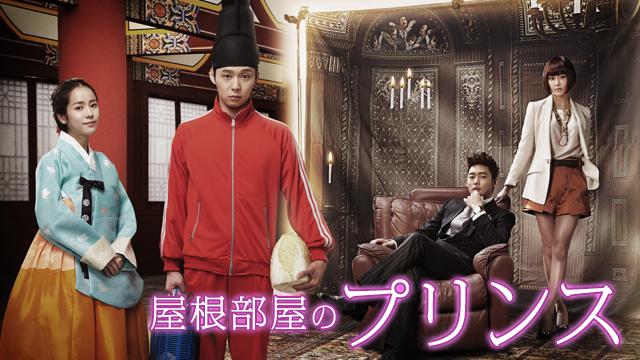 韓国ドラマ『屋根部屋のプリンス』動画の無料視聴方法!日本語字幕を1話から最終回まで!あらすじと見どころ