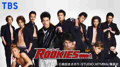 ROOKIESのサムネイル