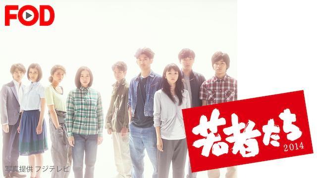 若者たち2014