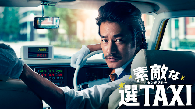 ドラマ『素敵な選TAXI』無料動画!フル視聴を見逃し配信で!第1話から最終回・再放送まとめ