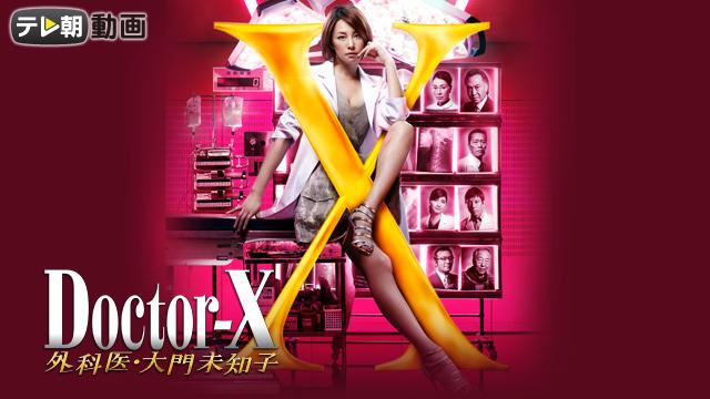 ドラマ『ドクターX〜外科医・大門未知子〜シーズン3』無料動画!フル視聴を見逃し配信で!第1話から最終回・再放送まとめ