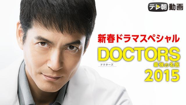 新春ドラマスペシャル DOCTORS~最強の名医~2015