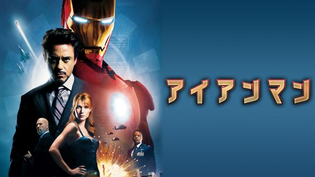 映画『アイアンマン』無料動画をフル視聴(吹き替え・日本語字幕)できる動画配信サービスを紹介
