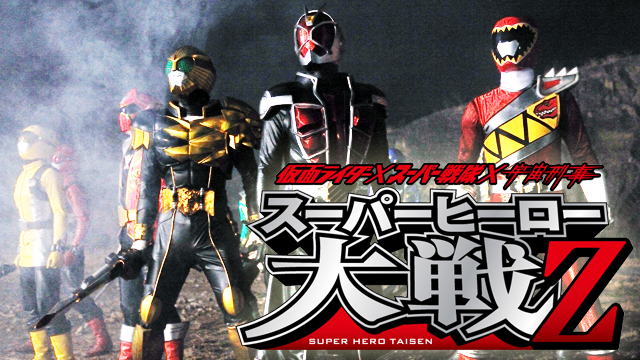仮面ライダー×スーパー戦隊×宇宙刑事 スーパーヒーロー大戦Z無料公式動画