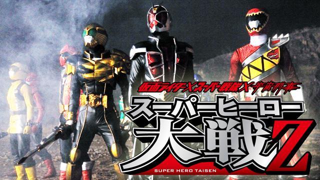 仮面ライダー×スーパー戦隊×宇宙刑事 スーパーヒーロー大戦Z
