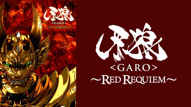 牙狼<GARO>~RED REQUIEM~動画配信