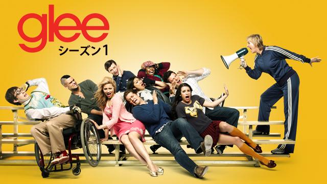 海外ドラマ『gleeグリー シーズン1』無料動画!フル視聴できる動画配信サービスまとめ!