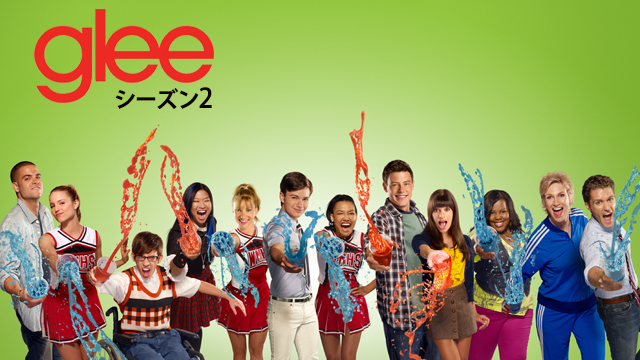 glee/グリー シーズン2