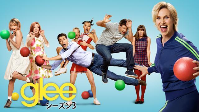 glee/グリー シーズン3