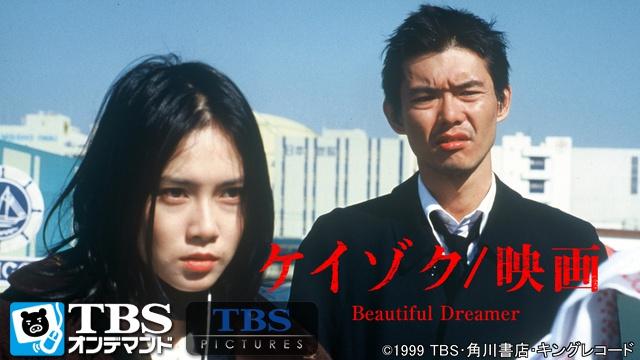 ケイゾク/映画 Beautiful Dreamerの画像