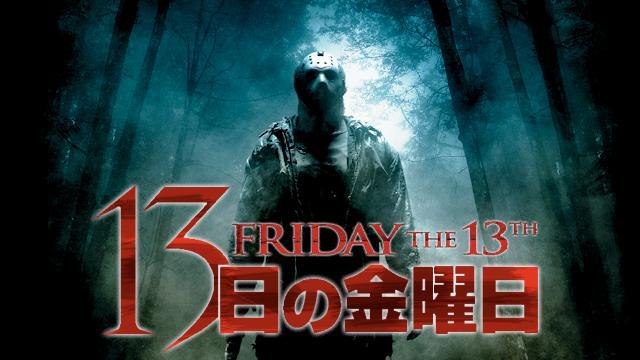 13日の金曜日 -FRIDAY THE 13TH-