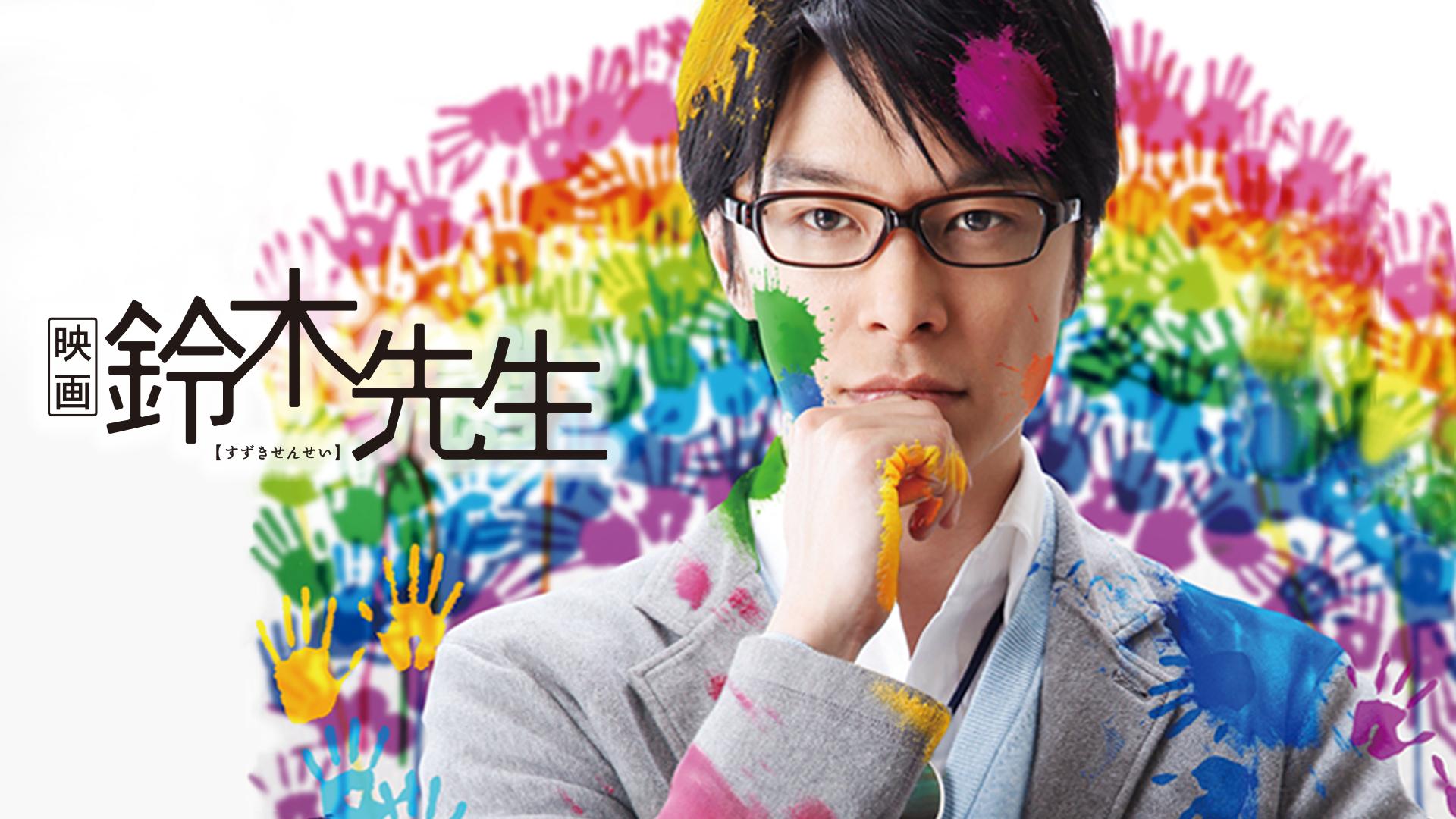 鈴木先生動画