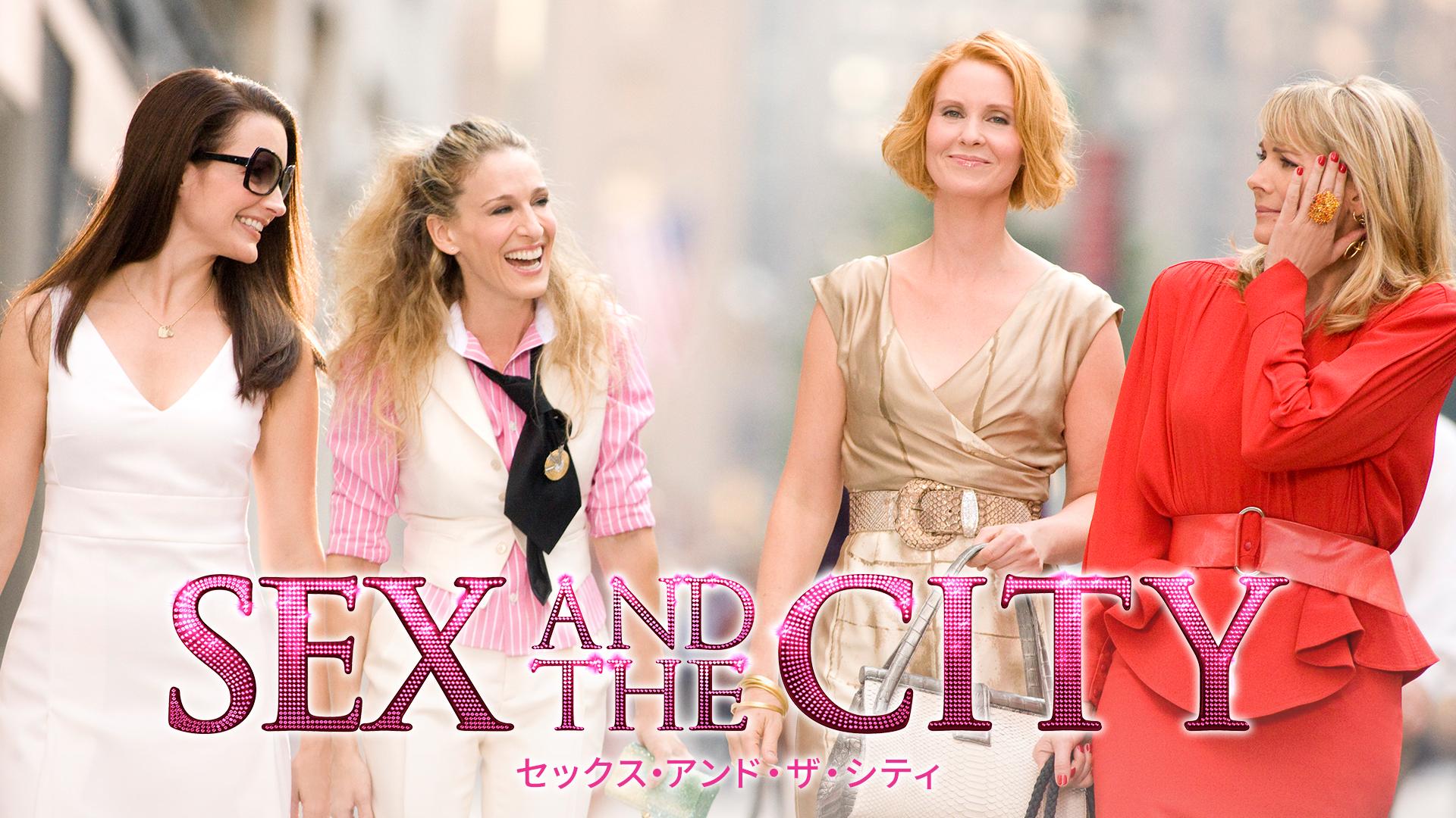 映画『SEX AND THE CITY セックス・アンド・ザ・シティ』フル動画を無料視聴なら動画配信サービス!あらすじ・字幕・吹替まとめ