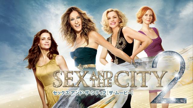 映画『SEX AND THE CITY セックス・アンド・ザ・シティ2』フル動画を無料視聴なら動画配信サービス!あらすじ・字幕・吹替まとめ