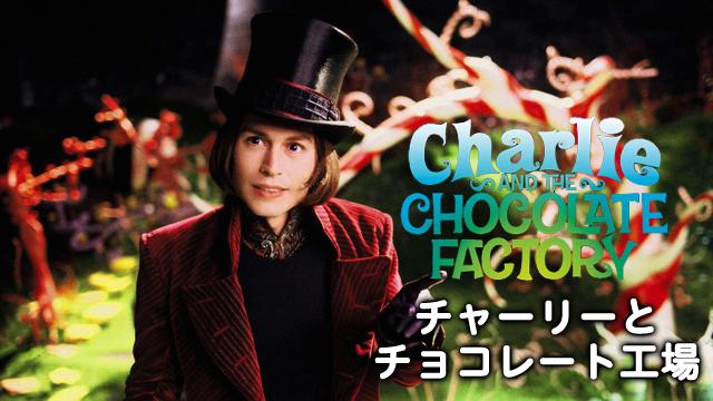 映画『チャーリーとチョコレート工場』フル動画を無料視聴なら動画配信サービス!あらすじ・字幕・吹替まとめ
