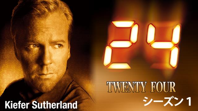 24 -TWENTY FOUR- シーズン1