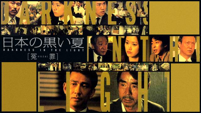 日本の黒い夏 [冤enzai罪]の画像